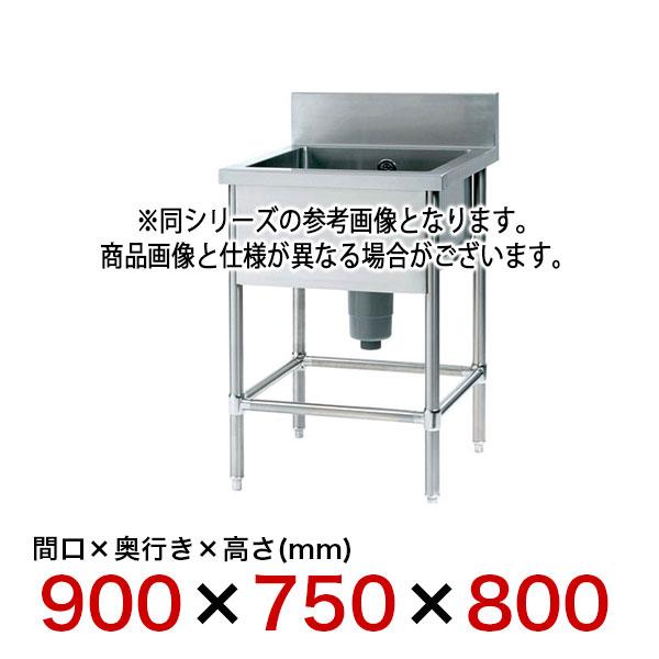 フジマック 一槽シンク(Bシリーズ) FSB0975S 【 メーカー直送/代引不可 】【厨房館】