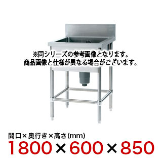 フジマック 一槽シンク(Bシリーズ) FSB1866 【 メーカー直送/代引不可 】【厨房館】
