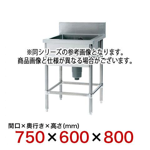 フジマック 一槽シンク(Bシリーズ) FSB7560S 【 メーカー直送/代引不可 】【厨房館】