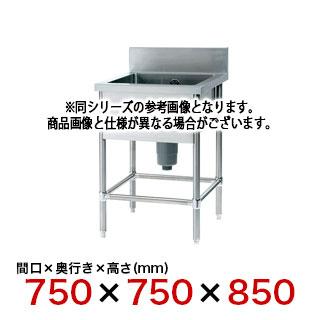 フジマック 一槽シンク(Bシリーズ) FSB7575 【 メーカー直送/代引不可 】【厨房館】