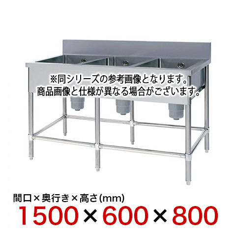 フジマック 三槽シンク(Bシリーズ) FSTB1560S 【 メーカー直送/代引不可 】【厨房館】