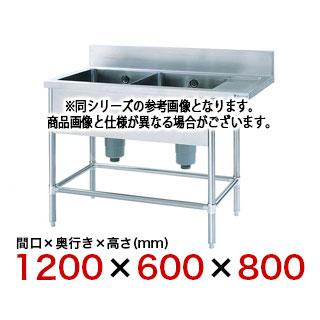 フジマック 水切付二槽シンク(Bシリーズ) FSWB1260RS 【 メーカー直送/代引不可 】【厨房館】