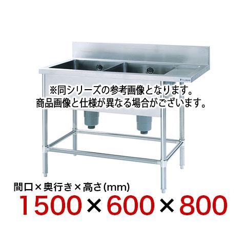 フジマック 水切付二槽シンク(Bシリーズ) FSWB1560RS 【 メーカー直送/代引不可 】【厨房館】