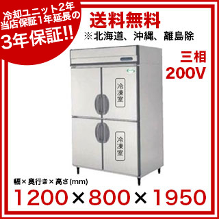 インバーター制御冷凍冷蔵庫Aシリーズ内装ステンレス鋼板幅1200×奥行800×高1950mmARD-122PMD