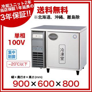 【 業務用 】福島工業 フクシマ 業務用冷凍庫 幅900mm 奥行600mmタイプ YRC-091FM2