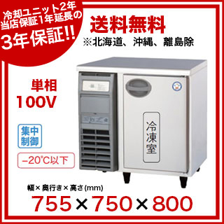 【業務用】福島工業フクシマ業務用冷凍庫幅755mm奥行750mmタイプYRW-081FM2