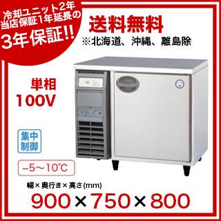 【 業務用 】福島工業 フクシマ 業務用冷蔵庫 幅900mm 奥行750mmタイプ YRW-090RM2