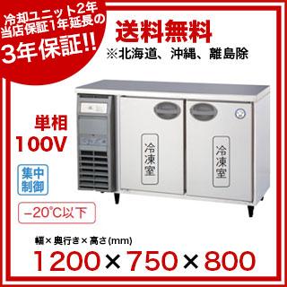 【 業務用 】福島工業 フクシマ 業務用冷凍庫 幅1200mm 奥行750mmタイプ YRW-122FM2