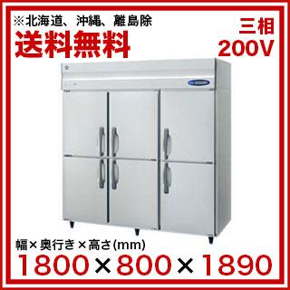 ホシザキ 冷蔵庫 HR-180Z3【 メーカー直送/後払い決済不可 】