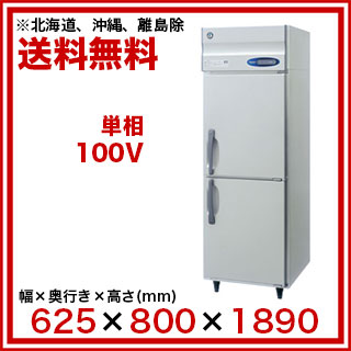 ホシザキ 冷蔵庫 HR-63Z【 メーカー直送/後払い決済不可 】