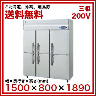 ホシザキ 冷凍冷蔵庫 HRF-150ZF3-6D【 メーカー直送/後払い決済不可 】