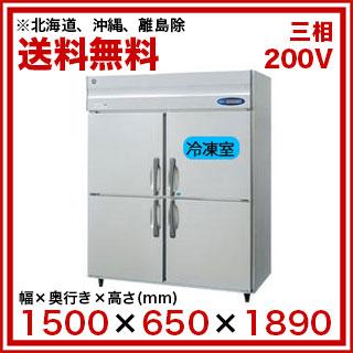 ホシザキ 冷凍冷蔵庫 HRF-150ZT3【 メーカー直送/後払い決済不可 】