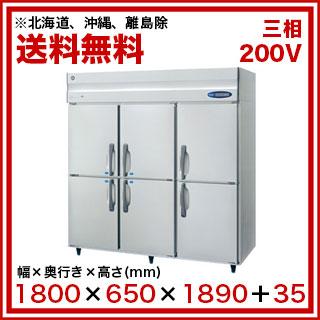 ホシザキ 冷凍冷蔵庫 HRF-180Z4FT3【 メーカー直送/代引不可 】
