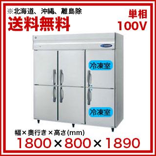 ホシザキ 冷凍冷蔵庫 HRF-180ZF【 メーカー直送/代引不可 】