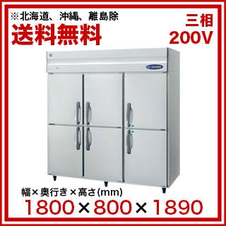 ホシザキ 冷凍冷蔵庫 HRF-180ZF3【 メーカー直送/後払い決済不可 】