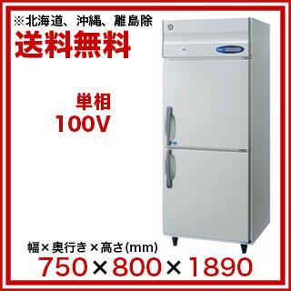 ホシザキ業務用冷凍冷蔵庫HRF-75Z幅750×奥行800×高さ1890mm【メーカー直送/】【業務用】【送料無料】