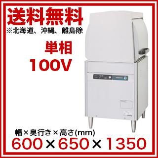ホシザキ 食器洗浄機 JWE-450WUB【 メーカー直送/代引不可 】