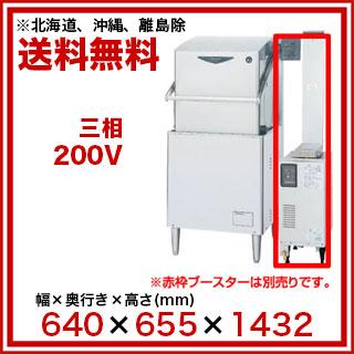 ホシザキ 食器洗浄機 JWE-680B【 メーカー直送/後払い決済不可 】