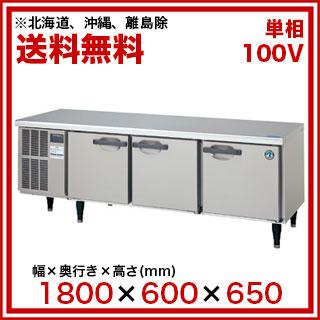 ホシザキ 低コールドテーブル RL-180SNC-T【 メーカー直送/後払い決済不可 】