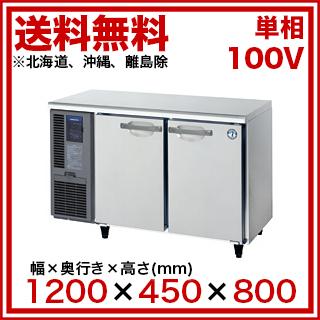 ホシザキ テーブル形冷蔵庫 RT-120MTF【 メーカー直送/後払い決済不可 】