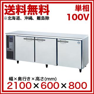 ホシザキ テーブル形冷蔵庫 RT-210MNF【 メーカー直送/後払い決済不可 】