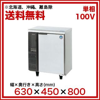 ホシザキ テーブル形冷蔵庫 RT-63PTE1【 メーカー直送/後払い決済不可 】