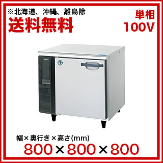 ホシザキ テーブル形冷蔵庫 RT-80SDE1【 メーカー直送/後払い決済不可 】