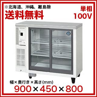 ホシザキ 冷蔵ショーケース RTS-90STB2 幅900×奥行450×高さ800(mm) 150リットル【 メーカー直送/後払い決済不可 】