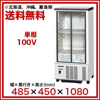 ホシザキ 冷蔵ショーケース SSB-48CTL2 幅485×奥行450×高さ1080(mm) 90リットル【 メーカー直送/後払い決済不可 】