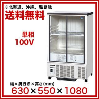 ホシザキ 冷蔵ショーケース SSB-63CL2 幅630×奥行550×高さ1080(mm) 156リットル【 メーカー直送/後払い決済不可 】