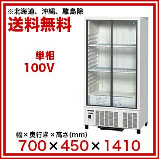 ホシザキ 冷蔵ショーケース SSB-70CT2 幅700×奥行450×高さ1410(mm) 210リットル【 メーカー直送/代引不可 】