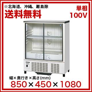 ホシザキ 冷蔵ショーケース SSB-85CTL2 幅850×奥行450×高さ1080(mm) 172リットル【 メーカー直送/後払い決済不可 】