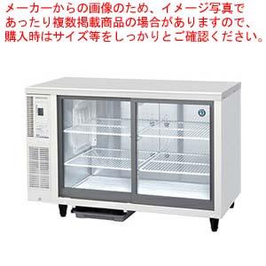 ホシザキテーブル形冷蔵ショーケース RTS-120SND 【厨房館】