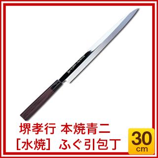 【 業務用 】堺孝行 本焼青二[水焼] ふぐ引包丁 30cm 00315