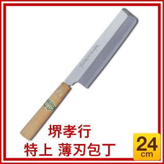 【 業務用 】堺孝行 特上 薄刃包丁 24cm 03067