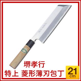 【 業務用 】堺孝行 特上 菱形薄刃包丁 21cm 03145