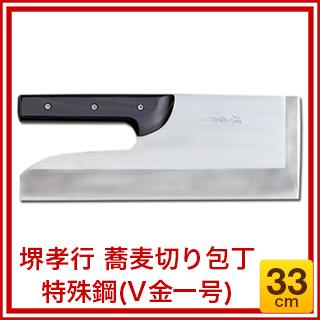 【 業務用 】堺孝行 蕎麦切り包丁 特殊鋼[V金一号] 33cm 08388