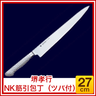 【 業務用 】堺孝行 NK筋引包丁[ツバ付] 27cm 12124