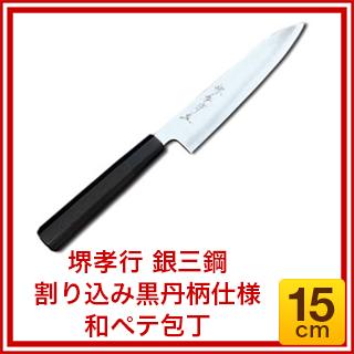 【 業務用 】堺孝行 銀三鋼 割り込み黒丹柄仕様 和ペテ包丁 15cm 14204