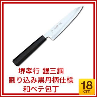 【 業務用 】堺孝行 銀三鋼 割り込み黒丹柄仕様 和ペテ包丁 18cm 14205