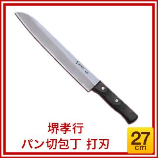 【 業務用 】堺孝行 パン切包丁 打刃 27cm 36083