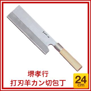 【 業務用 】堺孝行 打刃羊カン切包丁 24cm 37023