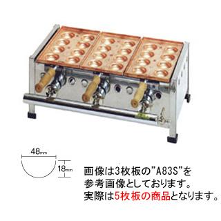 【 業務用 】明石焼 8穴/銅板 A85S【 メーカー直送/後払い決済不可 】