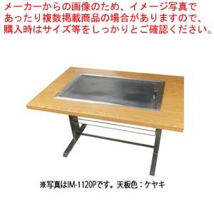 【 業務用 】IKK 業務用 お好み焼きテーブル IM-180HM 【 メーカー直送/後払い決済不可 】 【受注生産:納期1ヶ月程】