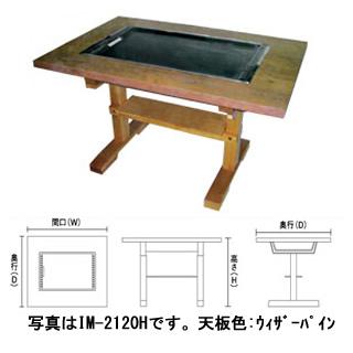 IKKお好み焼きテーブル落としフタ付IM-2120H-OF【イトモク】