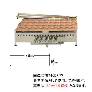 大判焼 銅板/湯煎式 OY32DX LPG(プロパンガス)【 饅頭焼き 大判焼 】【 メーカー直送/後払い決済不可 】【厨房館】