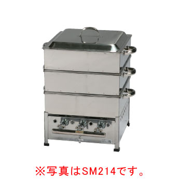 角蒸器 SM211 LPG(プロパンガス)【 角蒸器 】【 メーカー直送/後払い決済不可 】【厨房館】