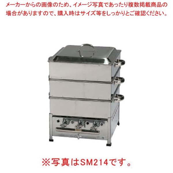角蒸器 SM212 LPG(プロパンガス)【 角蒸器 】【 メーカー直送/後払い決済不可 】【厨房館】