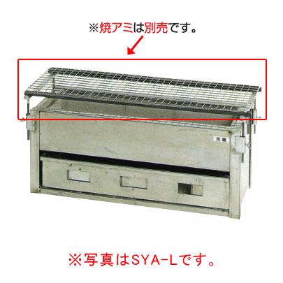 【 業務用 】IKK 業務用 やきとり 炭火焼 SYA-S【 メーカー直送/後払い決済不可 】