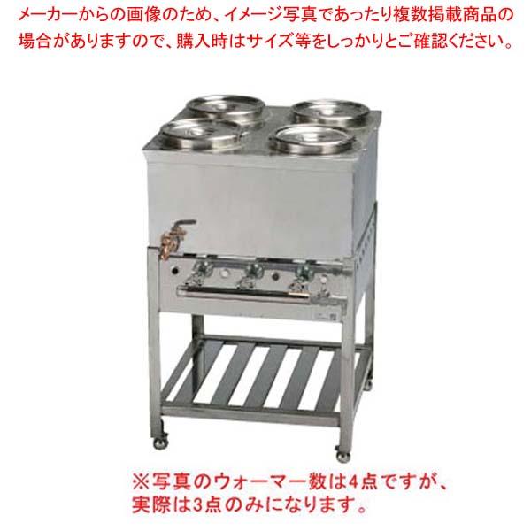 ウォーマー WMH3 LPG(プロパンガス)【 ウォーマー 保温器 】【 メーカー直送/後払い決済不可 】【厨房館】